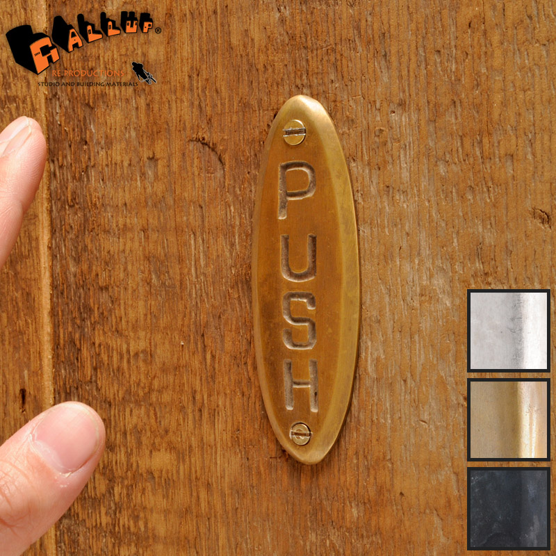 真鍮製の業務用ドアプレート PUSH 押す PULL 並行輸入品 引く 各3色 扉のドアサインとして 7505-40 オーバル ドア サイン プッシュ 全3色 ネコポス可 PULL真鍮 ドアノブ 部屋 新入荷 流行 シルバー ブラック ドアプレート トイレ 業務用 サインプレート 引くPUSH 扉 ゴールド デザイン