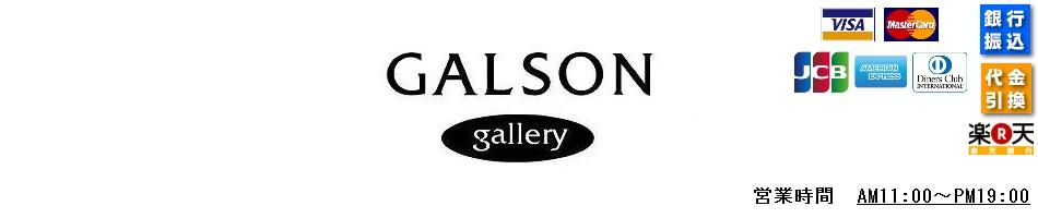 GALSON gallery:イタリアブランドを中心に、ドレスからカジュアルまで!