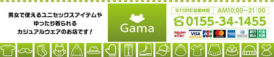 Gama:新しくオープンしました