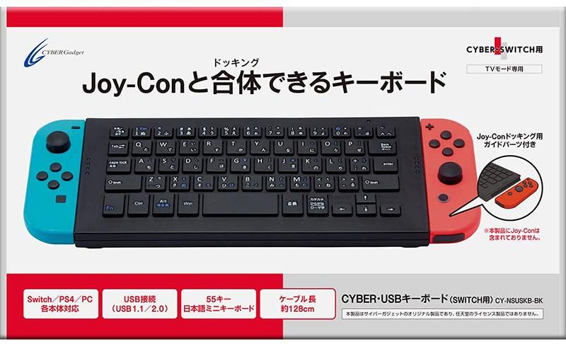 新品 低価格 Switch USBキーボード Joy-Conドッキング可能 お気に入り メール便 ブラック