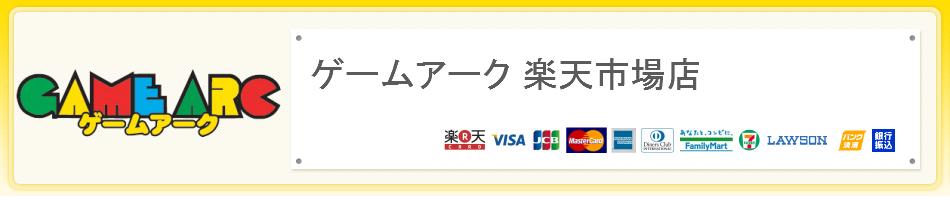ゲームアーク 楽天市場店:テレビゲームを中心に販売
