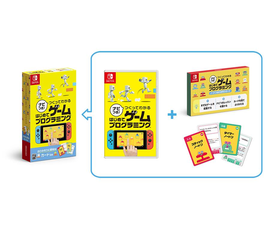 即日出荷 全国配送料無料 送料無料 Nintendo 信憑 Switch 物品 つくってわかる 050756 はじめてゲームプログラミング ナビつき