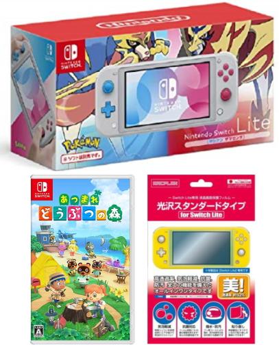 【当社限定品】3月19日発送分・おまけ付★新品Nintendo Switch Lite ザシアン・ザマゼンタ +あつまれ どうぶつの森 -Switch