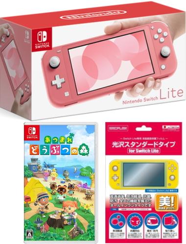 超豪華セット おまけは Switch Lite用 2020モデル 液晶保護フィルム ファクトリーアウトレット 自己吸着 宅配便のみ キヤンセル不可 Lite 当社限定品 セット コ‐ラル+あつまれ どうぶつの森 おまけ付 新品Nintendo