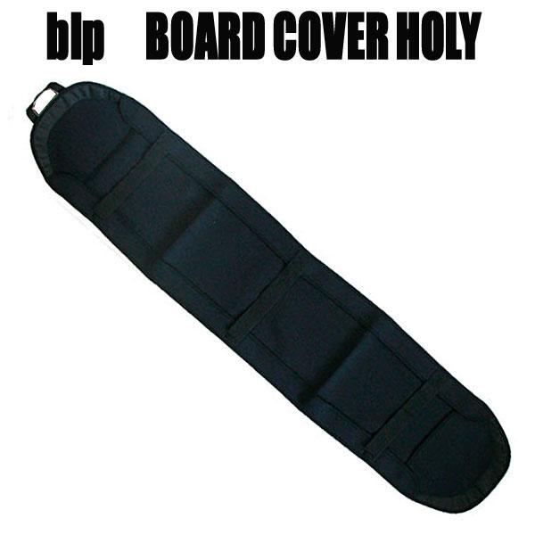 blp ソールガード スノーボードカバー HOLY ブラック ウェット素材