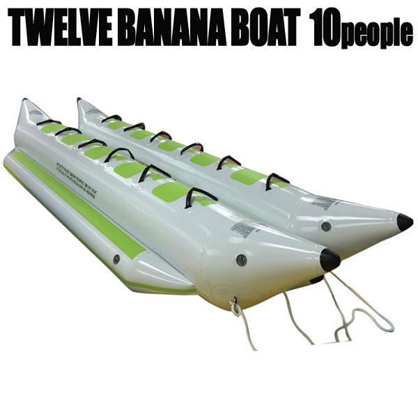 TWELVE W10 ウォータースレッド バナナボート 10人乗(5×5)トーイングチューブ