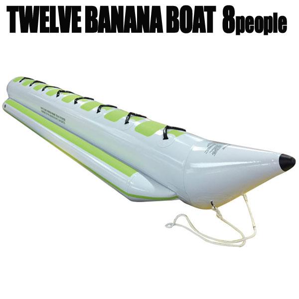 TWELVE ウォータースレッド バナナボート 8人乗り トーイングチューブ
