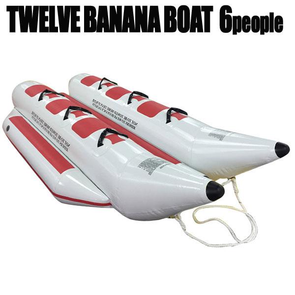 TWELVE ウォータースレッド バナナボート 6人乗(3×3) トーイングチューブ