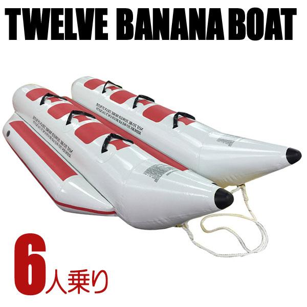 最安値に挑戦! TWELVE TWELVE ウォータースレッド バナナボート 6人乗(3×3) バナナボート 6人乗(3×3) トーイングチューブ, 加古郡:fbb731e5 --- canoncity.azurewebsites.net