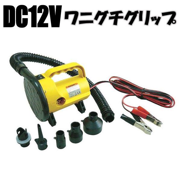 ワニグチタイプの電動エアーポンプ 数量限定 B品箱つぶれ DC12V バッテリー 定番から日本未入荷 ワニグチグリップ 電動ポンプ