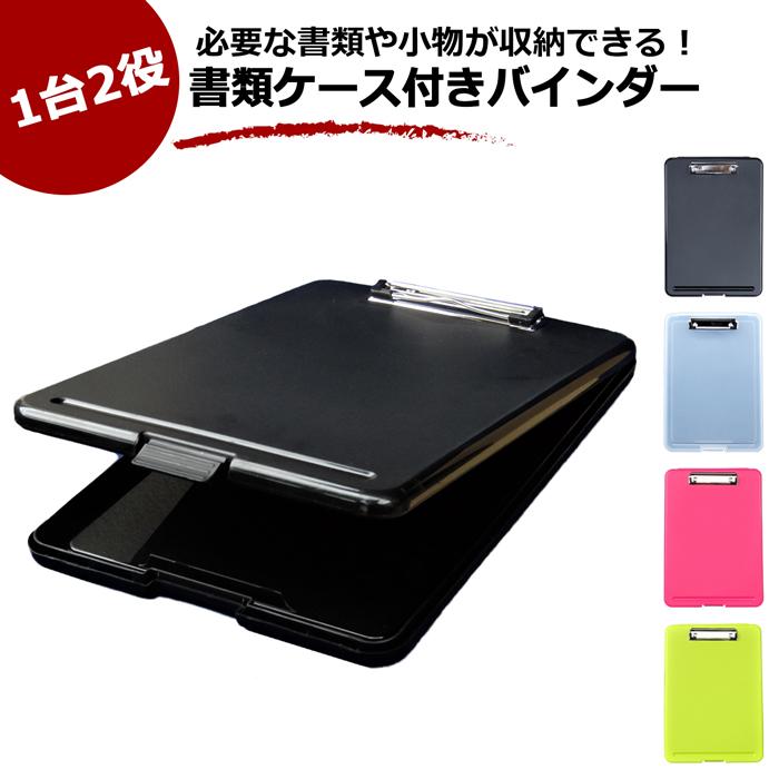 バインダー ケース A4の書類がすっぽり入る便利なサイズ おしゃれ 日本メーカー新品 クリップボード 有名な a4 バインダーケース クリップファイル ファイルケース クリアケース クリップホルダー ボード 持ち運び バインダークリップ 下敷き 書類収納 バインダー横 バインダーファイル 書類入れ 工場 事務用品 仕事