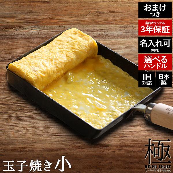 マツコの知らない世界でも紹介 カリとろの卵焼きならコレ たまご焼き 鉄 卵焼き 玉子焼き 鉄製 日本製 本格 プロ 錆びない 期間限定今なら送料無料 焦げつかない だし巻き プレゼント 小 卵焼き器 IH対応 リバーライト エッグパン 極 カリとろの卵焼き ガス 玉子焼き用 たまご焼き器 お金を節約 玉子焼き器 名入れ可能 JAPAN 玉子焼きフライパン