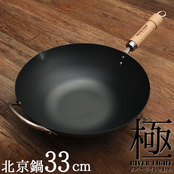 究極の鉄 フライパン リバーライト 極JAPAN 北京鍋 33cm zk