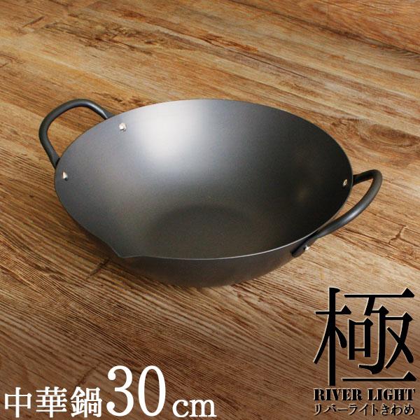 究極の鉄 フライパン リバーライト 極JAPAN 中華鍋 30cm zk