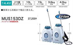 【送料無料】makita マキタ 14.4V充電式噴霧器(本体のみ) MUS153DZ 1台【北海道・沖縄送料別途】【smtb-KD】【_makitamus153dz】