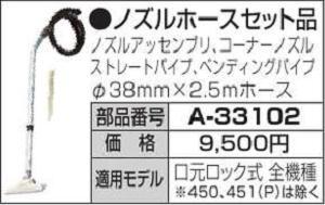makita マキタ ノズルホースセット品 A-33102 1S【_makitaa-33102】