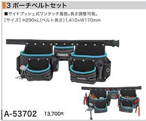 makita マキタ 3ポーチベルトセットA-53702 1個【_makitaa-53702】