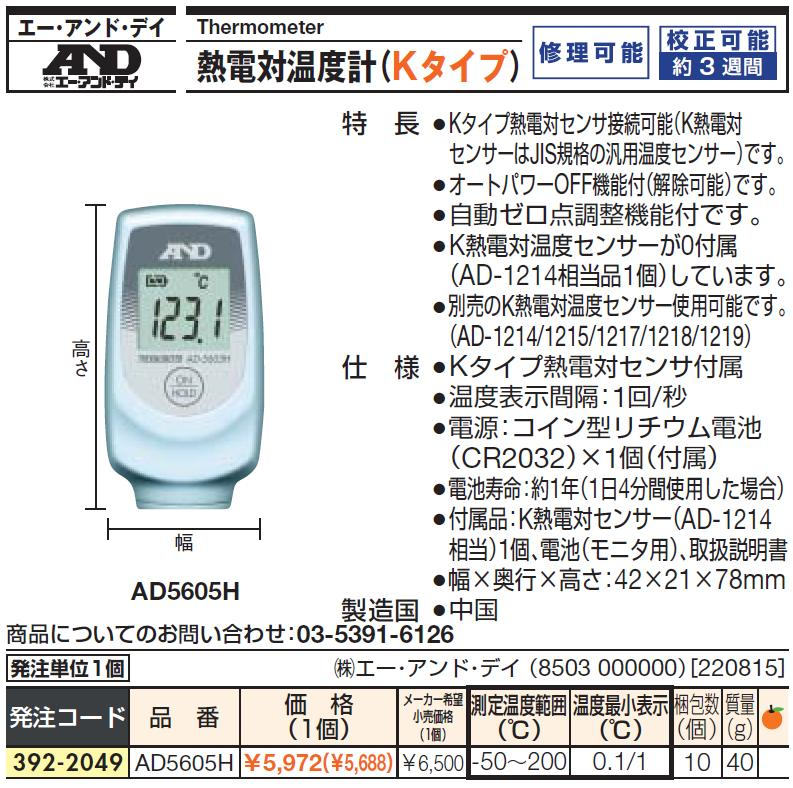 1个株式会社A&D A&D温差电偶温度计(K型)AD5605H