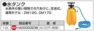 【送料無料】makita マキタ 水タンク(DM120・170用) HA00000238 1個【代引不可商品】【北海道・沖縄送料別途】【smtb-KD】【_makitaha00000238】