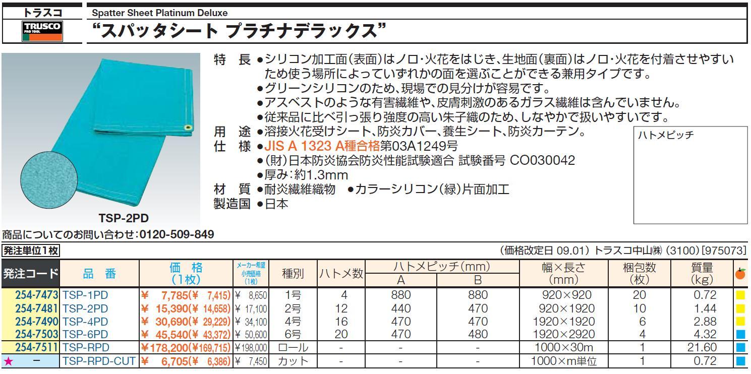 スパッタシート 送料無料 道具 トラスコ中山 株 TRUSCO