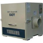 [集じん機]淀川電機製作所 淀川電機 カートリッジフィルター集塵機(0.3kW) DET300B 1台【467-4413】【代引不可商品】【別途運賃必要なためご連絡いたします。】