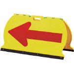 [方向指示板](株)日本緑十字社 緑十字 方向矢印板 黄/赤反射矢印 490×900mm 折りたたみ式 ABS樹脂 131206 1台【441-3016】