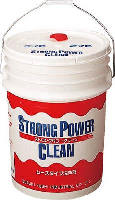 [洗剤]【送料無料】鈴木油脂工業(株) SYK ストロングパワークリーン20L S-2021 1缶【493-3826】