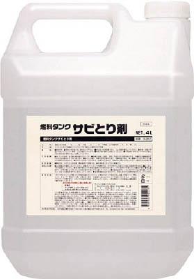 [サビ除去剤]【送料無料】鈴木油脂工業(株) SYK 燃料タンクサビとり剤4L S-2667 1缶【493-3931】
