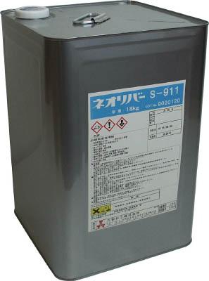 [塗膜はく離剤]三彩化工(株) 三彩化工 ネオリバー S-911 18kg NR911-18 1缶【483-6936】【代引不可商品】【別途運賃必要なためご連絡いたします。】
