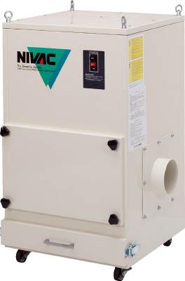 [集じん機](株)NIVAC NIVAC 成形フィルター集塵機 NBS-103 NBS-103 1台【代引不可商品】【別途運賃必要なためご連絡いたします。】 【494-5972】