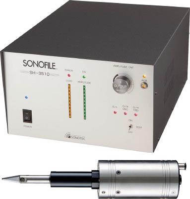 [超音波カッター](株)ソノテック SONOFILE 超音波カッター SH-3510.HP-8701 1S 【760-6508】【代引不可商品】【別途運賃必要なためご連絡いたします。】
