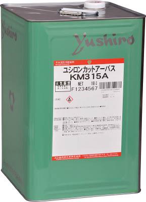 [切削・研磨油剤]ユシロ化学工業(株) ユシロ ユシロンカットアーバスKZ648 KZ648 1缶【768-4461】【代引不可商品】【別途運賃必要なためご連絡いたします。】