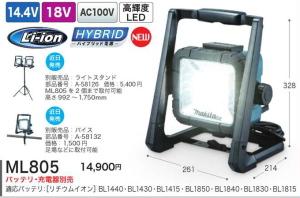 【送料無料】makita マキタ 充電式LEDスタンドライト ML805 1個【_makitaml805】【代引不可商品】【北海道・沖縄送料別途】【smtb-KD】