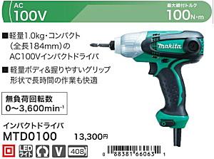 makita マキタ インパクト(100V) MTD0100 1台【_makitamtd0100】
