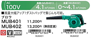 makita マキタ ブロワ MUB401 1台【_makitamub401】