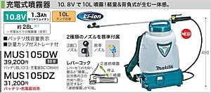 【送料無料】makita マキタ 10.8V充電式噴霧器 MUS105DW 1台【_makitamus105dw】【北海道・沖縄送料別途】【smtb-KD】