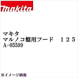 新しいコレクション マキタ マルノコ盤用フード 125 A-05599 1個【北海道・沖縄送料別途】【smtb-KD】【_makitaa-05599】:ものづくりのがんばり屋 【送料無料】makita-DIY・工具
