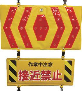 [方向指示板](株)ヨシオ ヨシオ 警告LED&反射パネル KLP-1 1S【818-4610】