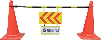 [LED標示灯](株)ヨシオ ヨシオ LED矢印誘導パネルセット YU-90 1S【818-4611】