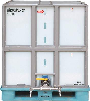 [給水タンク](株)ワコーパレット ワコー 給水タンク WWST-1000 1台【818-8801】【代引不可商品】【別途運賃必要なためご連絡いたします。】
