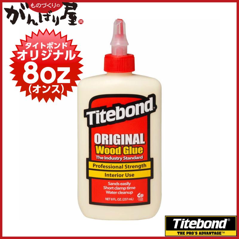 TITEBOND ORIGINAL フランクリン タイトボンド オリジナル 8oz(オンス) (237ml) 1本【_titebond-or-8oz】【あす楽対応商品/関西・四国】