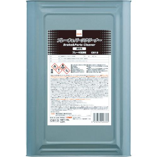 [クリーナースプレー]横浜油脂工業(株) Linda ブレーキ&パーツクリーナー CB13 1缶【836-4968】