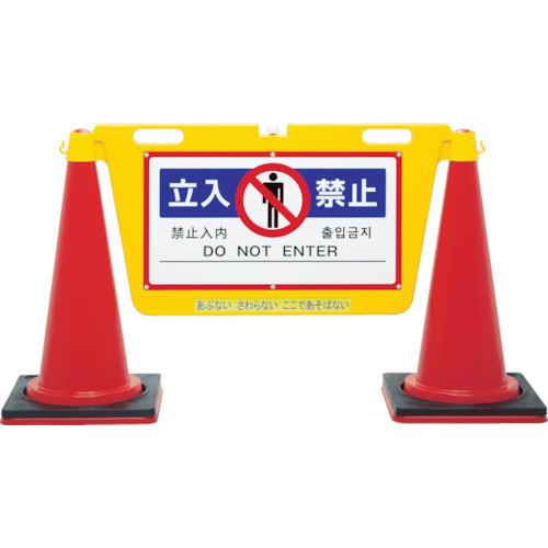 [安全コーン用オプション]中発販売(株) Reelex 三角コーン用表示板 BIGバリアボード BBD900A 1個【855-3129】