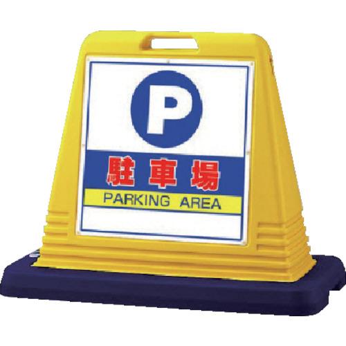 [標示スタンド]ユニット(株) ユニット #サインキューブ駐車場 片WT付 874061A 1台【827-9722】