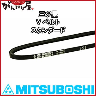 三ツ星ベルト(株) 三ツ星 Vベルト スタンダード(標準サイズ) D-230 1本【_mitsuboshi-d-230】