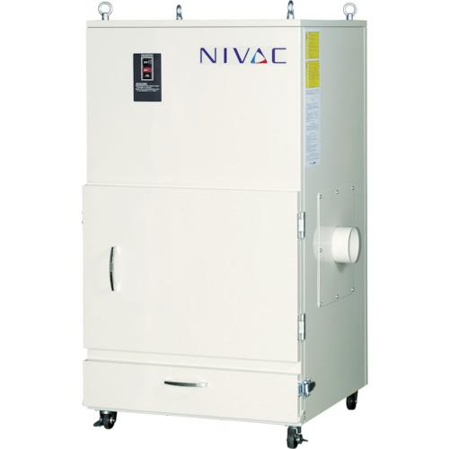 [集じん機](株)NIVAC NIVAC 成形フィルター集じん機 NBS-220PN 60HZ NBS-220PN-60HZ 1台【102-6130】【別途運賃必要なためご連絡いたします。】