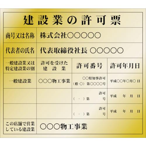 [安全掲示板](株)アイマーク IM 建設業許可票(別作)金地黒文字 AIKENKY-2 1枚【102-9980】【代引不可商品】【別途運賃必要なためご連絡いたします。】