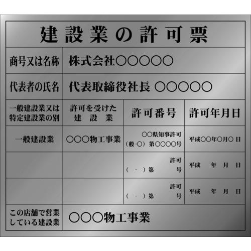 [安全掲示板](株)アイマーク IM 建設業許可票(別作)銀地黒文字 AIKENKY-3 1枚【102-9981】【代引不可商品】【別途運賃必要なためご連絡いたします。】