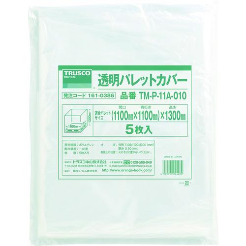 [パレット用カバー]トラスコ中山(株) TRUSCO 透明パレットカバー 1100X1100X1300用 厚み0.10 5枚入 TM-P-11A-010 1袋【161-0386】