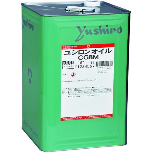 [切削・研磨油剤]ユシロ化学工業(株) ユシロ ユシロンオイルCG8M CG8M 1缶【768-4444】【代引不可商品】【別途運賃必要なためご連絡いたします。】